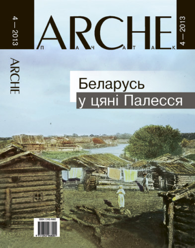 ARCHE 4-2013