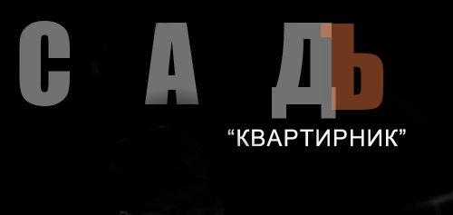 Садъ. Пружаны 14 мая квартирник фб