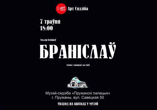ФБ - Бранислау_новый размер