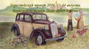 БТ-2014-КАРТИНКА-СКАНЕР-1-300x165-1-300x165