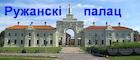 Сайт Ружанскага палацавага комплексу роду Сапег