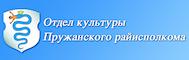 Отдел культуры Пружанского райисполкома
