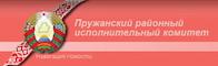 Пружанскі раённы выканаўчы камітэт